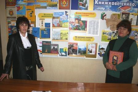 Завідуюча бібліотекою Н. П. Красножон та бібліотекар В. М. Саєнко