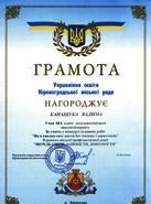 Грамота управління освіти Кіровоградської міської ради, 2009