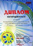 Диплом фестивалю 'Талановиті діти України', 2009