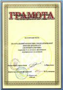 Грамота 6-го міського фестивалю театральниx колективів, 2000