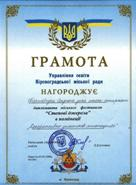 Грамота управління освіти Кіровоградської міської ради, 2006