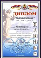 Диплом призера першості Кіровограда з футболу на приз клубу 'Шкіряний м'яч', 2008 р