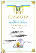 Грамота управління освіти Кіровоградської міської ради, 2008