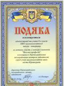Подяка міськрайонного центру зайнятості, 2010