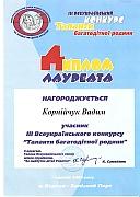 Диплом ІІІ Всеукраїнського конкурсу 'Таланти багатодітної родини', 2006