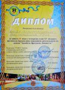 Диплом Обласного фестивалю Дружин юних пожежників-рятувальників, 2009 р.