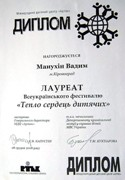 Диплом Всеукраїнського фестивалю 'Тепло сердець дитячих', 2008
