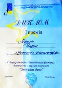 Диплом ІІ Всеукраїнського благодійного фестивалю дитячої та юнацької творчості 'Звичайне диво', 2006