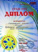 Гран-Прі фестивалю 'Талановиті діти України', 2008
