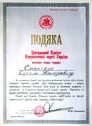 Подяка Центрального Комітету Комуністичної партії України, 2006