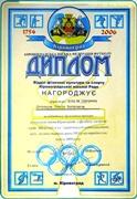Диплом призера першості Кіровограда з футболу на приз клубу 'Шкіряний м'яч', 2006 р