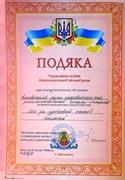 Подяка управління освіти Кіровоградської міської ради, 2008