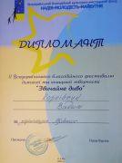 Диплом ІІ Всеукраїнського благодійного фестивалю дитячої та юнацької творчості 'Звичайне диво', 2005