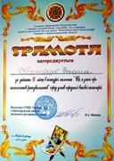 Грамота ГУМНС України в Кіровоградській області, 2005