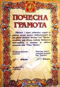 Почесна грамота обласної громадської організації Союз 'Чорнобиль', 2009