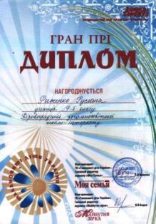 Гран-Прі фестивалю 'Талановиті діти України', 2009